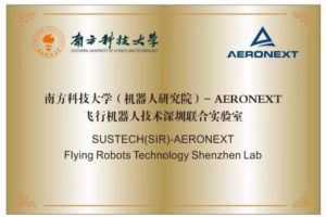 The plate of SUSTECH(SIR)-AERONEXT Flying Robots Technology Shenzhen Lab