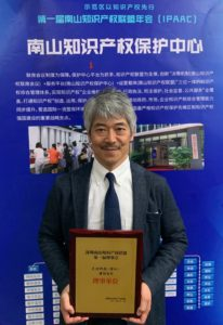 2019 Appointment of Appointment to Governing Board Knowledge Industry Rights Association of Shenzhen City